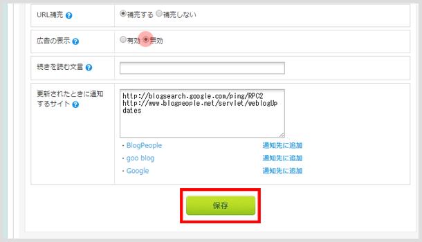 adsens_shinsa_site-06