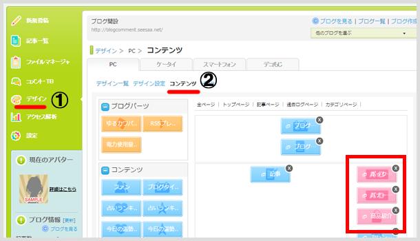 adsens_shinsa_site-07
