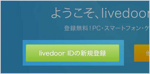 livedoor_002