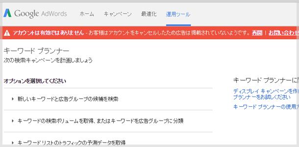 KeywordPlanner_002