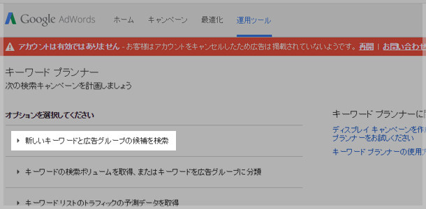 KeywordPlanner_003